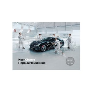 "Koch Chemie Плакат ""Первый на финише"""