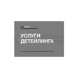 Koch Chemie Услуги Детейлинга - каталог KochChemie
