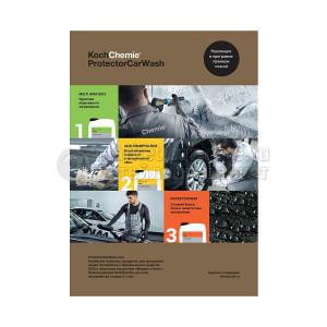 Koch Chemie Плакат ProtectorCarWash (А1)