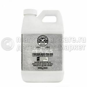 Chemical Guys Фаза 5 для авто, фургонов, стеклоткани и лодок FIBERGLASS POLISH 1.89л