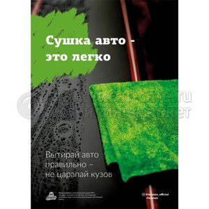 Leraton Плакат А1 Не влагостойкий Leraton - MF2 GREEN WONDER
