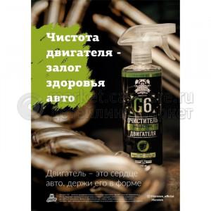 Leraton Плакат А1 Не влагостойкий Leraton - G6