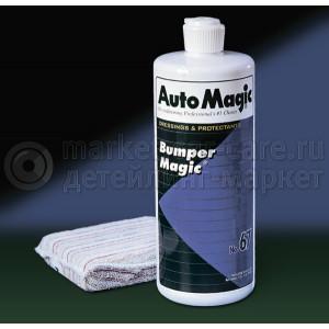 Силиконовое средство Auto Magic BUMPER MAGIC, 0.96л