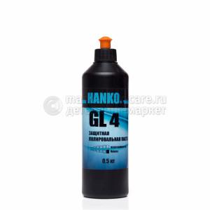 Защитная полировальная паста Hanko GL4, 0.25кг