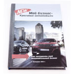 """Книга от ДЦ """"Фёст"""" """"Мой бизнес - красивые автомобили"""""""