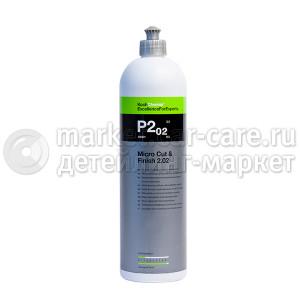 Тонко-абразивная полироль Koch Chemie Micro Cut & Finish 2.02 1L