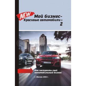 """Книга от ДЦ """"Фёст"""" """"Мой бизнес - красивые автомобили 2"""""""