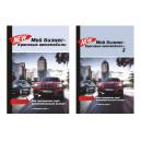 """Книга от ДЦ """"Фёст"""" """"Мой бизнес - красивые автомобили"""" в двух частях"""