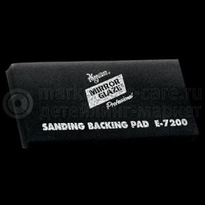 Ракель Meguiar's Sanding Backing Pad E7200