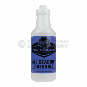 Емкость для Meguiar's All Season Dressing D160