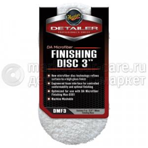 """Финишный полировальник Meguiar's DA Microfiber Finishing Disc 3"""" 86 мм., 2 шт."""