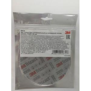 Абразивный полировальный круг 3М Trizact P3000, 150мм