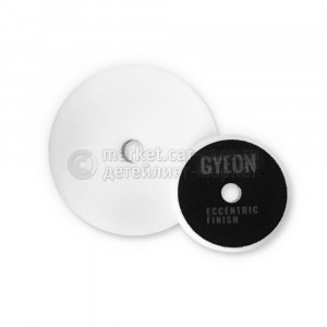 Круг полировальный финишный, белый эксцентрик GYEON ECCENTRIC FINISH, 145 мм