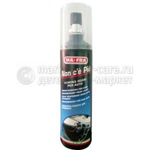 MA-FRA  NON C'E' PIU'  дезинфицирующее средство, нейтрализатор запахов, флакон с кнопкой-распылителем . 125 мл
