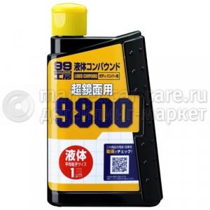 Liquid Compound 9800 Soft99 Жидкий абразивный полироль