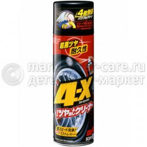Суперочиститель покрышек Soft99 4-X, 470ml